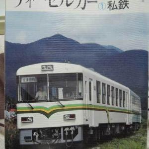 カラーブックスの「ディーゼルカー①私鉄」