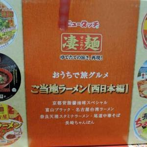カップ麺で日本縦断(笑)