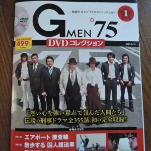 劇用車に見るアクションドラマ「Gメン'75」