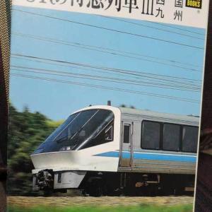 カラーブックスの「JRの特急列車・Ⅲ」