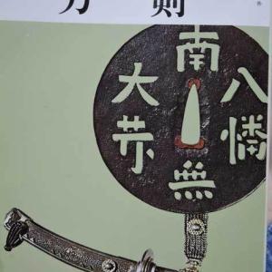カラーブックスの「刀剣」
