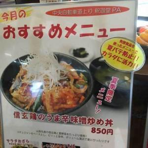 夏のPAめしから「信玄鶏のうま辛味噌炒め丼」