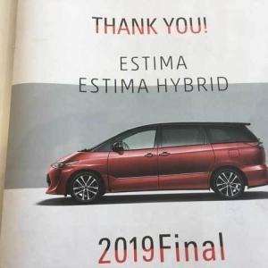 エスティマの販売終了に思うこと
