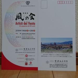 風の会 フィレンツェ展