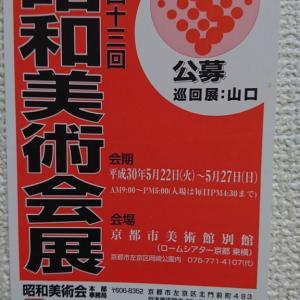 風の会、昭和美術会展