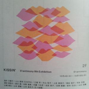 KISSN'展