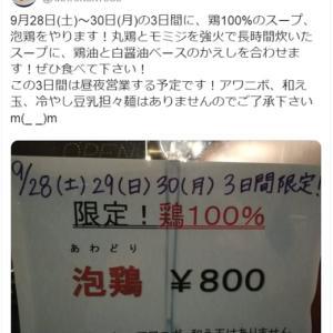アワトロ竜宮 限定 鶏100%  泡鶏  埼玉県蓮田市
