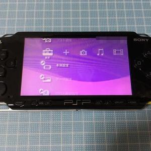 PSP1000 カスタマイズ&メンテナンス