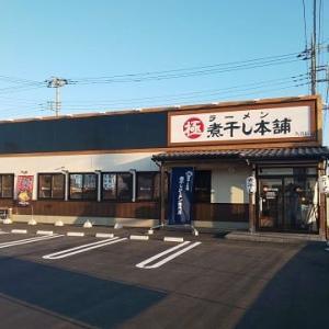 友人吉田氏と麺を啜る(32) 極煮干し本舗   埼玉県久喜市