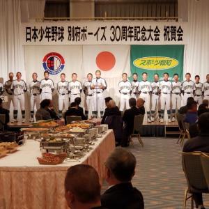別府ボーイズ30周年記念大会