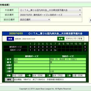 中学生硬式野球の別府ボーイズ 大逆転劇で九州大会出場へ☆その②
