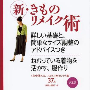 日本ヴォーグ社おススメ本の紹介☆