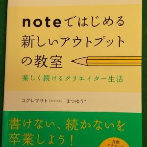 アヒル口美女・まつゆう*が伝える noteではじめる 新しいアウトプットの教室 買いました
