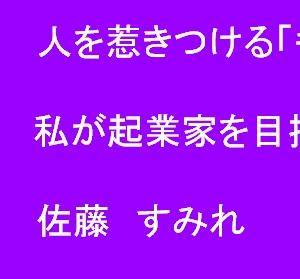 佐藤すみれ 第五回 ものこぼセミナー 人を惹きつける「ものづくり」とは?