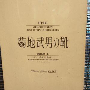 日本の靴150年 記念カルチャーイベント マニアックツ・ギャラリー 靴のビジュアルペーパー展