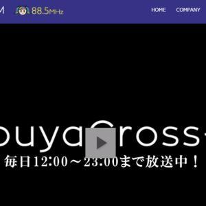 本日、12時~ ラジオにでますよ #渋谷クロスFM 時間になったら、クリックした頂ければ聞けます