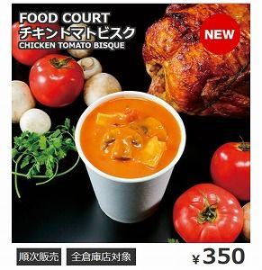 秋冬限定☆コストコフードコート食べたい!あったかスープ♪