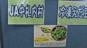 北海道十勝のすごいもの!おいしいもの! 中が鮮やかな緑だった♪