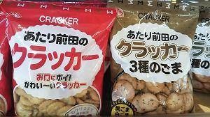 昭和の懐かし菓子~昭和の流行語?オヤジギャクの元祖??