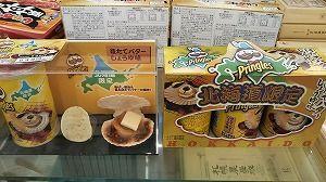 この味北海道にしかない! 有名メーカーの北海道限定品♪ これはだまされる一品も…