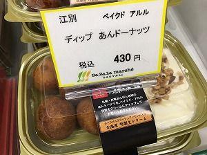 北海道グルメ☆あんドーナツにこんな食べ方あったとは!