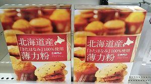 北海道レア土産☆一般流通しにくい北海道産「きたほなみ」100%の薄力粉♪