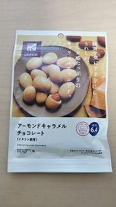 ローソンの低糖質キャラメルチョコがおいしすぎる! 期間限定もうすぐ売り切れ…