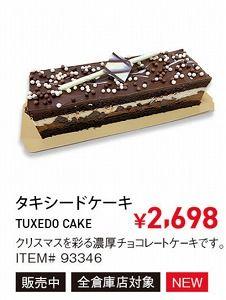 コストコ人気商品☆予約しないで買えるクリスマスケーキ♪