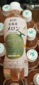 北海道グルメ☆ 一口で惚れちゃう!?幻のメロン炭酸飲料♪