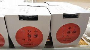 北海道めずらしい限定品☆ 帯広で見つけた地域独自開発コーラ!