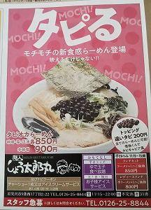 北海道の驚きグルメ☆ 札幌近郊ドライブ~岩見沢にあるびっくりラーメン!
