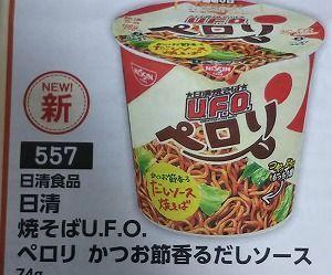 新製品カップ麺☆ 思わず笑顔になるパッケージ♪ 北海道限定も流行りに乗っかり!