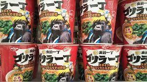 夏のカップ麺の新製品がっつり☆ このパッケージインパクトありすぎでしょ!