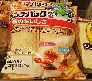 これは理想のパンランチ☆ ヤマザキランチパックが驚きの夢の味に♪