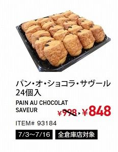 コストコ今週のお買い得品☆ 大人気商品が今なら150円引き! すいてる時間はここ♪