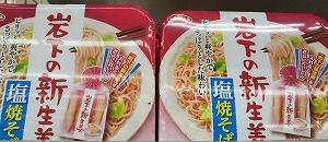 カップ麺新商品☆ 夏にぴったり味!ピンクの焼きそば発見♪