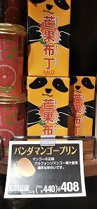 食べられるのはこのシーズンだけ☆ カルディの人気商品に季節限定発見!