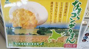 地元の人が食べてる北海道グルメ☆ こんな北海道味&リッチなおまんじゅうあり!?