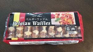 業務スーパーで買ったこれおいしかった! ベルギーワッフルが味もコスパも良し♪
