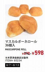 3連休コストコこれがお買い得☆ 大人気パンが今だけ割引♪