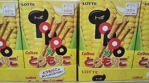 ロッテのトッポ新製品☆ 北海道味がとうとう全国発売になった♪