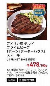 コストコで買いたい!買うべき商品☆ 日本で手軽に手に入るのはコストコだけ!な豪快お肉♪