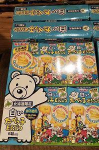 北海道土産☆ これは北海道限定!白いたべっ子どうぶつ見つけちゃった♪