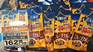 北海道グルメ・北海道土産☆ さすがご当地♪こんなに美味しい柿の種がある!