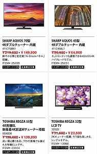 コストコブラックフライデー☆ 11/27から3日間限定!国内メーカーのテレビが激安になります!