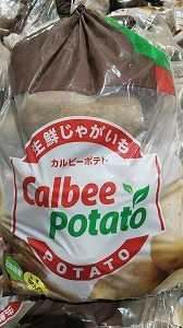 北海道おもしろグルメ☆ 思わずほしくなる!ポテトチップスの産地ならではの野菜売ってます♪