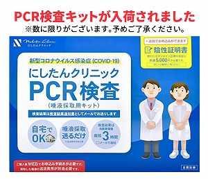 ここに行けばPCR検査キットが買える! 身近にできるコロナ対策♪