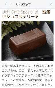 12月25日発売! ローソンの雪溶けショコラテリーヌが驚きのうまさ♪
