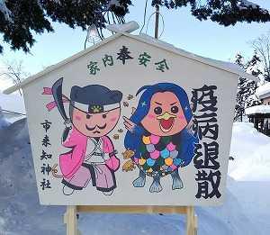 北海道のおもしろ神社☆ この手書きアマビエの絵馬可愛すぎ!猫耳桃太郎も!?