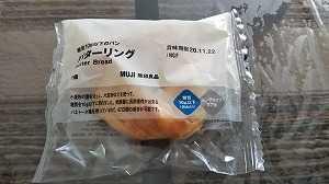 無印良品のこれおいしい! 糖質10g以下シリーズのパンがすごかった♪
